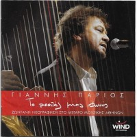 Πάριος Γιάννης - Το ρεσιτάλ μια φωνής (Ζωντανή ηχογράφηση στο Μέγαρο Μουσικής)
