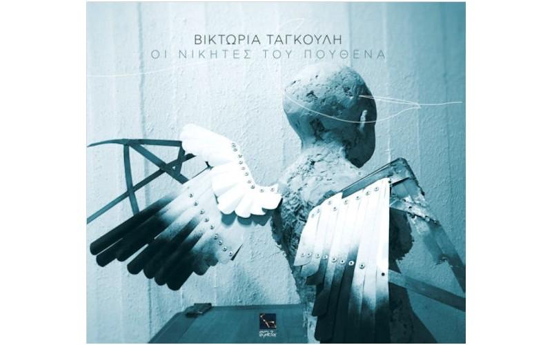 Ταγκούλη Βικτωρία - Οι νικητές του πουθενά
