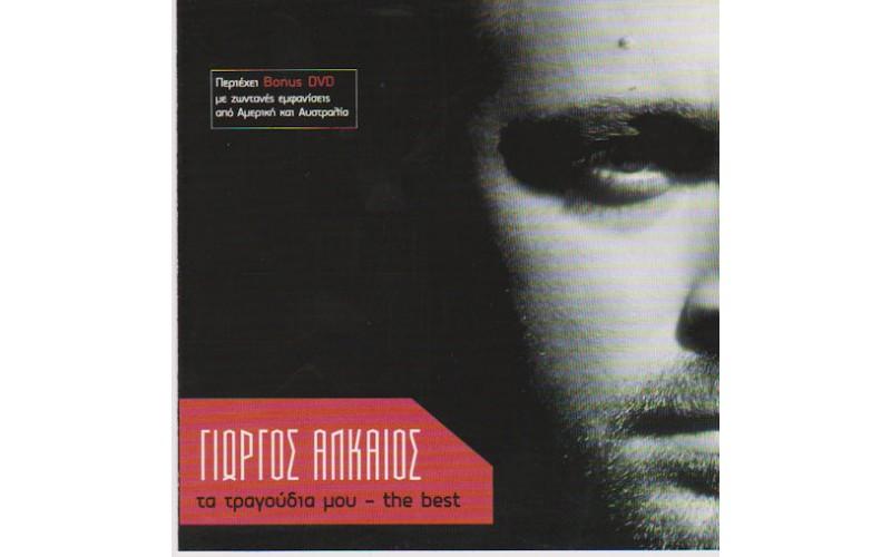Αλκαίος Γιώργος - Τα τραγούδια μου - The best
