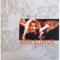 Κατινάρη Μαρία & Γιώργος Ξηντάρης – Αν Ήμουν Άντρας (Σμυρναίικα Και Ρεμπέτικα Τραγούδια 1920-1937)