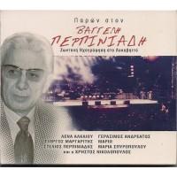 Παρών στον Βαγγέλη Περπινιάδη / Ζωντανή ηχογράφηση στο Λυκαβηττό (Περπινιάδης)