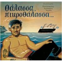 Πλέσσας Μίμης & Βίρβος Κώστας - Θάλασσα πικροθάλασσα (Πουλόπουλος Γιάννης & Κουμιώτη Ρένα)