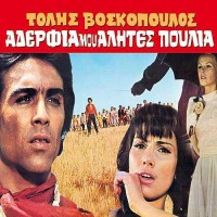 Βοσκόπουλος Τόλης - Αδέρφια μου αλήτες πουλιά (O.S.T.)
