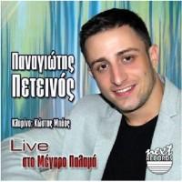 Πετεινός Παναγιώτης - Live στο μέγαρο Παλαμά