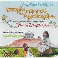Ποταμίτης Δημήτρης & Ζουγανέλης Γιάννης - Ιστορίες του παππού Αριστοφάνη