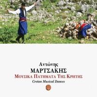 Μαρτσάκης Αντώνης - Μουσικά πατήματα της Κρήτης