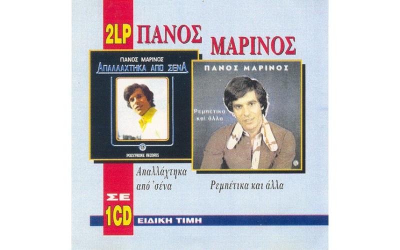 Μαρίνος Πάνος - Απαλάχτηκα από σένα / Ρεμπέτικα και άλλα