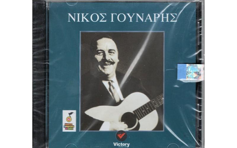 Γούναρης Νίκος - 18 Τραγούδια