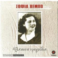 Βέμπο Σοφία - Αξέχαστα τραγούδια