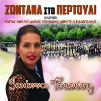 Τσαούση Ιωάννα - Ζωντανά στο Πετρούλι