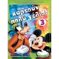 Καρτούν πολύ γέλιο 3 (Have a lough with Mickey Vol.3)