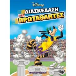 Μίκυ - Διασκέδαση για πρωταθλητές (Extreme sports fun)