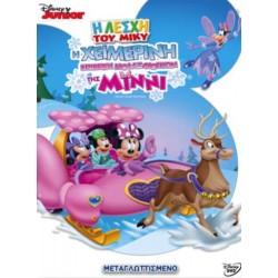 Η λέσχη του Μίκυ: Η χειμερινή επίδειξη μόδας φιόγκων της Μίνι (MMCH: Minnie's winter bow show)