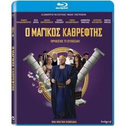 Μαγικός καθρέφτης (Blu Ray)