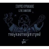 Κυριακάκης Σταύρος & The 3 Amateurs- Τουγκουτουμπιτρού