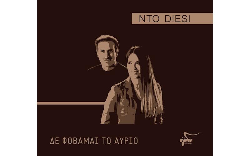 Nto Diesi - Δε φοβάμαι το άυριο