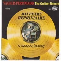 Περπινιάδης Βαγγέλης - Ο χρυσός δίσκος