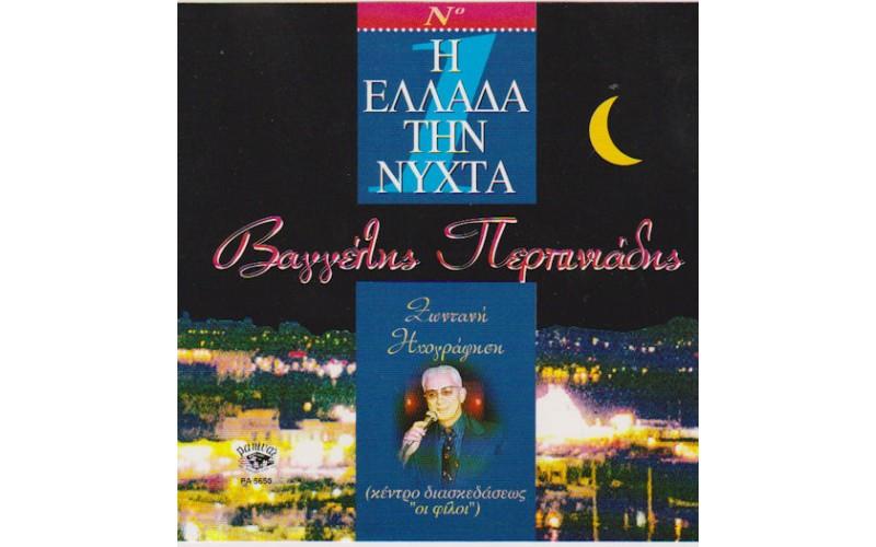 Περπινιάδης Βαγγέλης - Η Ελλάδα τη νύχτα