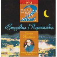Περπινιάδης Βαγγέλης - Η Ελλάδα τη νύχτα 2