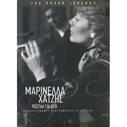 Μαρινέλλα / Χατζής - Ρεσιτάλ για δυο / Ολοκληρωμένες Ηχογραφήσεις 1976-1980)