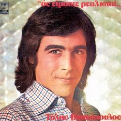Βοσκόπουλος Τόλης - Ας είμαστε ρεαλισταί