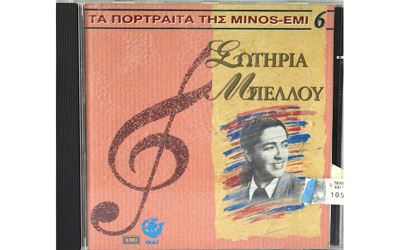 Μπέλλου Σωτηρία - Τα πορτραίτα της MINOS-EMI 6