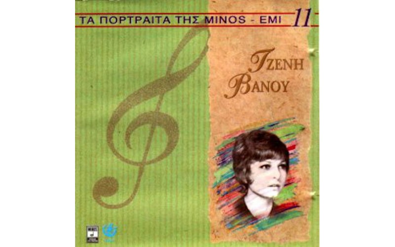 Βάνου Τζένη - Πορτραίτο 11