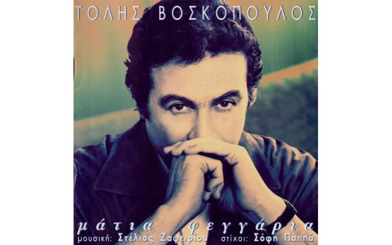 Βοσκόπουλος Τόλης - Μάτια φεγγάρια