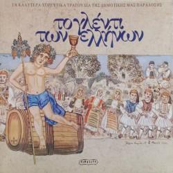 Το γλέντι των Ελλήνων