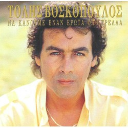 Βοσκόπουλος Τόλης - Να κάνουμε εναν έρωτα όλο τρέλλα