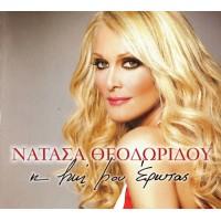 Θεοδωρίδου Νατάσα - Η ζωή μου έρωτας