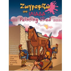 Ζωγραφίζω την Ιλιάδα / Painting Iliad