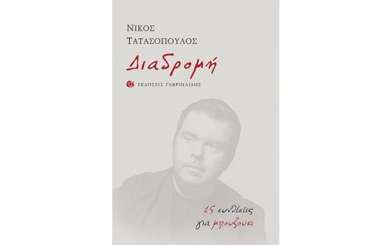 Τατασόπουλος Νίκος - Διαδρομή 15 συνθέσεις για μπουζούκι