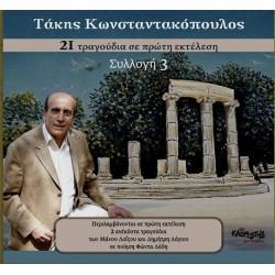 Κωνσταντακόπουλος Τάκης - Συλλογή 3