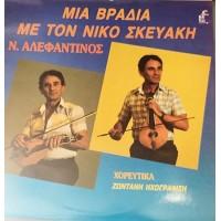 Σκευάκης Νίκος - Μια βραδιά με τον Νίκος Σκευάκη  / Αλεφαντινός Νίκος (LP)