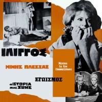 Πλέσσας Μίμης - Μουσική για τον κινηματογράφο 2