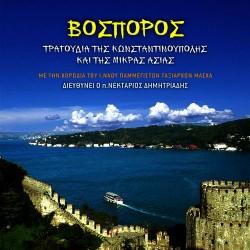 Χορωδία Ιερού Ναού Παμμέγιστων Ταξιαρχών Μάσχα - Βόσπορος / Τραγούδια της Κωνσταντινούπολης και της Μικράς Ασίας