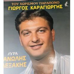 Καραγιώργης Γιώργος - Του χωρισμού παράπονο (LP)