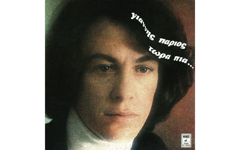 Πάριος Γιάννης - Τώρα πια...