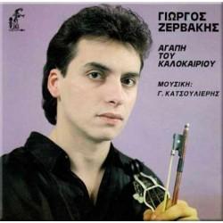 Ζερβάκης Γιώργος - Αγάπη του καλοκαιριού (LP)