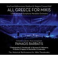 Θεοδωράκης Μίκης / Μπαρμπάτης Παναγής - All Greece For Mikis