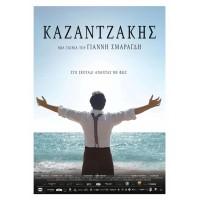 Καζαντζάκης (DVD)