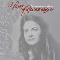 Βενετσάνου Νένα - Το πρόσωπο της αγάπης