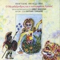 Θαλασσινός Παντελής - Ο Μεγαλέξανδρος και ο καταραμένος δράκος