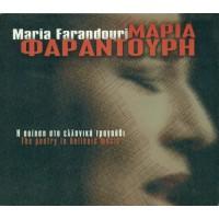 Φαραντούρη Μαρία - Η ποίηση στο ελληνικό τραγούδι