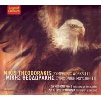 Θεοδωράκης Μίκης - Συμφωνική μουσική ΙΙΙ