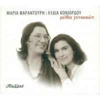 Φαραντούρη Μαρία / Κονιόρδου Λύδια - Μύθοι γυναικών