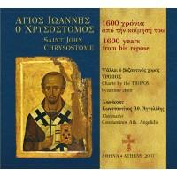 Αγιος Ιωάννης ο Χρυσόστομος  1600 χρόμια από την κοίμηση του