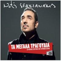 Σφακιανάκης Νότης  - Τα μεγάλα τραγούδια / 36 Μεγάλες επιτυχίες που έγραψαν ιστορία