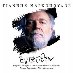 Μαρκόπουλος Γιάννης - Εντεύθεν